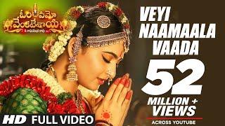 Veyi Naamaala Vaada Full Video Song OmNamoVenkatesya