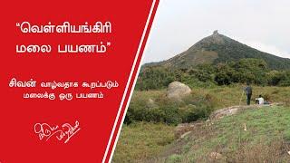 வெள்ளியங்கிரி  மலை பயணம் |  Velliangiri Hills Shiva temple #Velliangiri