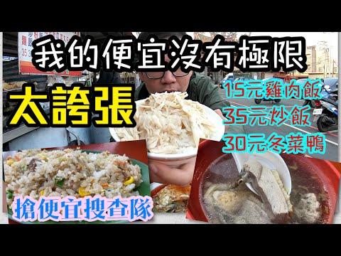 前進台南超便宜美味小吃