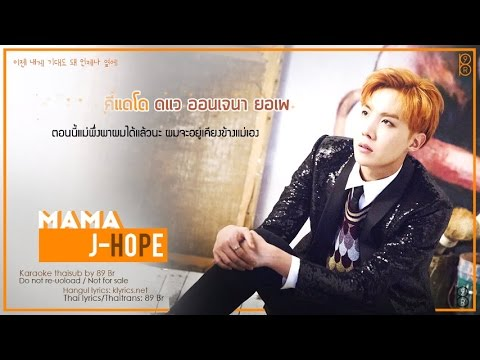 Karaoke-Thaisub] MAMA - J-Hope of BTS(방탄소년단) #89brฉั๊บ