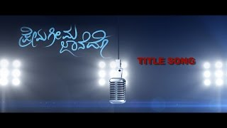 Prema geema jaane do title video song with lyrics - YouTube