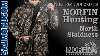 Костюм для охоты и рыбалки зимний в новосибирске