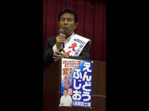 和歌山市長候補 えんどうふじお個人演説会(山口小学校)