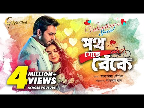 Poth Geche Beke | পথ গেছে বেকে | Bangla Natok 2019 | Ft Apurbo & Tisha