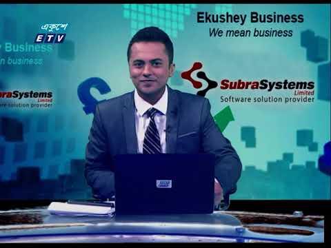 Ekushey Business || একুশে বিজনেস || 25 April 2021 || ETV Business