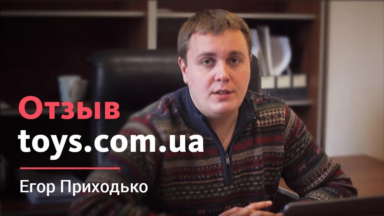 Видеоотзыв: Отзыв о Livepage — Toys.com.ua, Егор Приходько (руководитель отдела маркетинга)