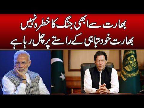 بھارت کو اب جنگ کا خطرہ نہیں ہے بھارت اپنے ہی وزیر اعظم عمران خان پر چل رہا ہے
