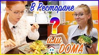 """Повторяем ЕДУ из ресторана """"Омлет с креветками и авокадо"""" - ну, оОчень вкусно!"""