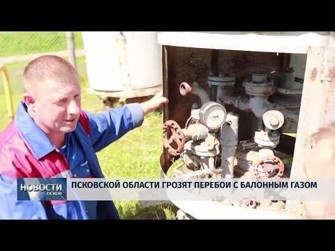 18.06.2019 / Псковской области грозят перебои с балонным газом