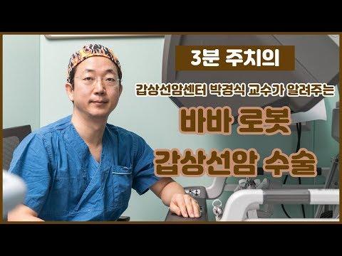 바바 로봇 갑상선암 수술