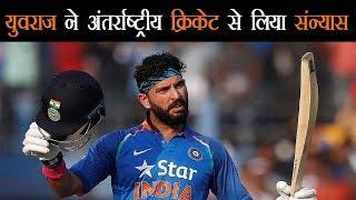 भारतीय शेरों ने कंगारुओं को किया ढेर तो युवराज सिंह ने क्रिकेट को कहा अलविदा