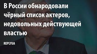 В России обнародовали чёрный список актеров, недовольных действующей властью