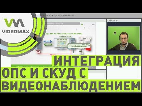 Технологии интеграции ОПС и СКУД с видеонаблюдением. Вебинар 18 ноября 2016