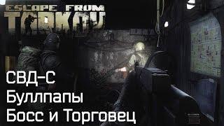 Про Оружие, Торговца и Босса с «TarkovTV DevBlog #002»
