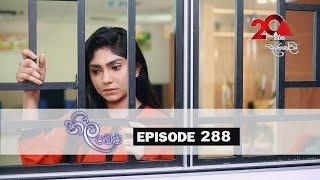 Neela Pabalu   Episode 288   19th June 2019   Sirasa TV