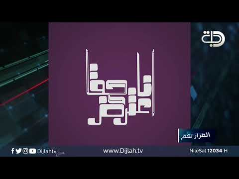 شاهد بالفيديو.. القرار لكم   حزام بغداد... شبح التغيير يذكرها بجرف الصخر