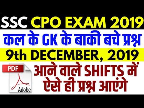 SSC CPO 9th December All Shift Asked GK GS Qustions || 9 दिसम्बर के एग्जाम में पूछे गए सारे प्रश्न