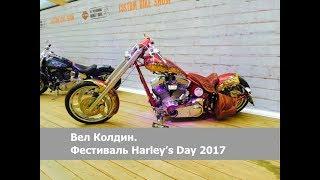 Фестиваль Harley Days || Девчонки || Байки