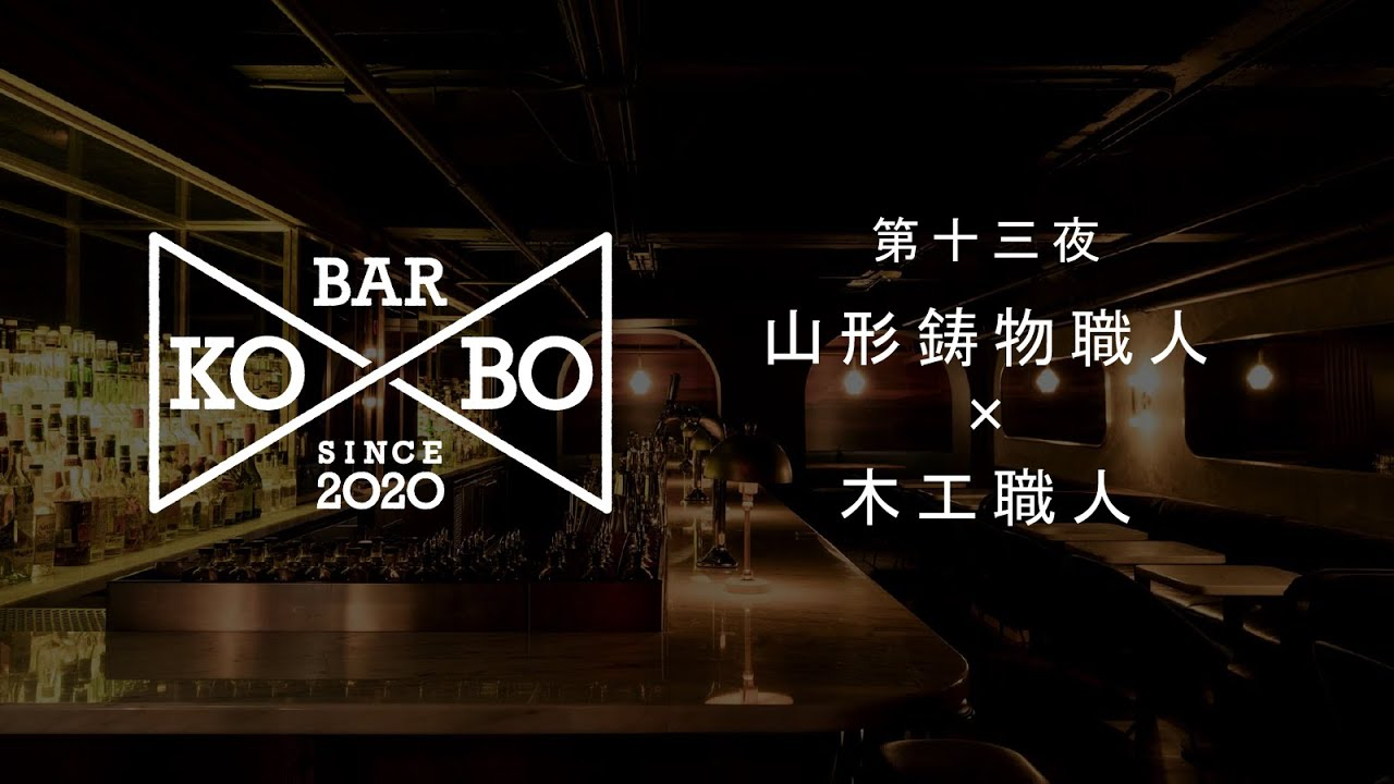 【Bar KO-BO 第十三夜】山形鋳物職人×木工職人