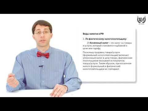 Обществознание (ЕГЭ). Урок 51. Налоги. Государственный бюджет. Государственный долг
