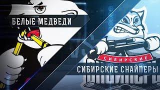 КХ. Б.Медведи - С.Снайперы 3-й матч