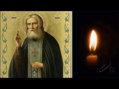 Молитва Прп. Серафиму Саровскому Чудотворцу. Молитва православная о помощи