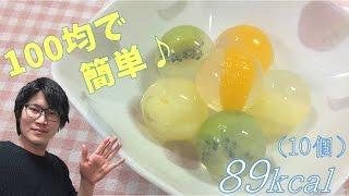 100均アイテムで簡単デザート!九龍球の作り方お菓子レシピ