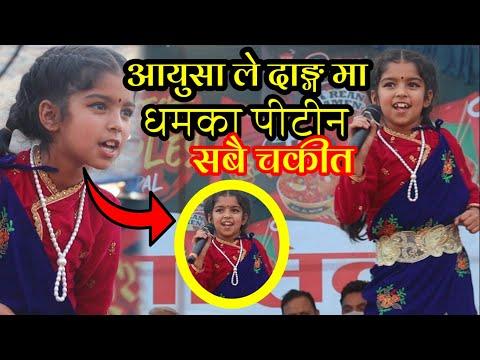 aayusha gautam आयुसा गौतमले दाङ मा पहीलो पटक  धमाका पीटीईन हेर्ने जति सबै चकीत  Dang vote mela 2077