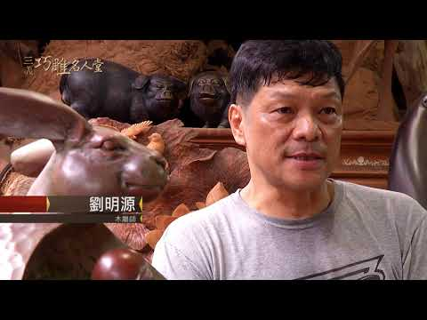 三義巧雕名人堂-木雕師 劉明源