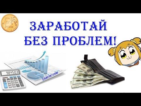 Реальные сайты где можно заработать денег