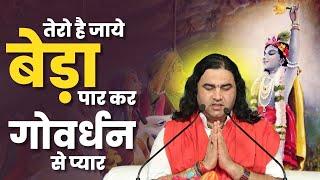 Tero Hai Jaye Beda Paar || New Krishna Bhajan 2016 || Shri Devkinandan Thakur Ji Maharaj