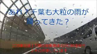 bayFM交通情報を聞いてる最中にゲリラ豪雨突入・・・