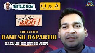 Director Ramesh Raparthi Exclusive Interview About Thank You Brother Movie | NTV ENT