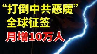 """""""打倒中共恶魔""""全球征签 月增10万人【时事追踪】"""