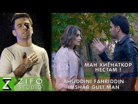 Ахлиддини Фахриддин - Имшаб гули ман (Клипхои Точики 2019)