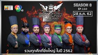 Iron Chef Thailand | 28 ธ.ค.62 SS8 EP.110 | รวมทุกศึกที่ยิ่งใหญ่ ในปี 2562
