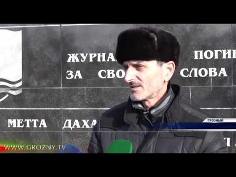 В Грозном почтили память журналистов, погибших при исполнении своих профессиональных обязанностей