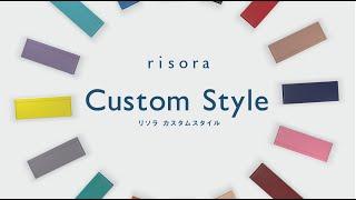 risora Custom Style篇