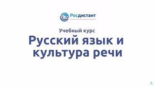 """Вводная видеолекция по курсу """"Русский язык и культура речи"""""""