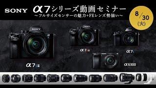 SONY α7シリーズ動画セミナー ~フルサイズセンサーの魅力+FEレンズ勢揃い~