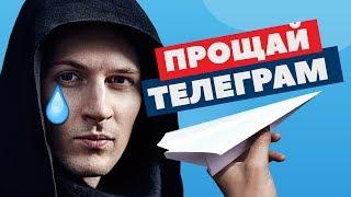 ПРОЩАЙ TELEGRAM – Роскомнадзор против Дурова | Клип by Пацаны Вообще Ребята