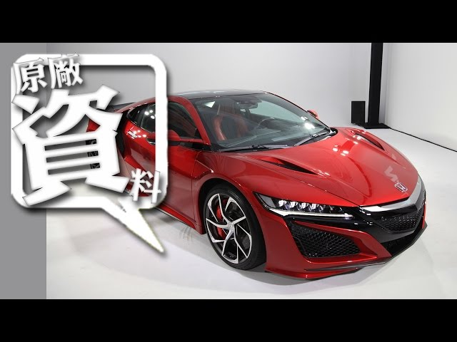 20160616 Honda NSX 鑑賞會