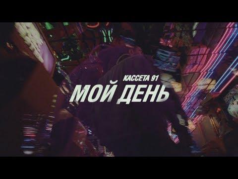 Кассета 91 - Мой день (Премьера клипа, 2018)
