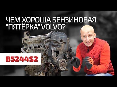 Перечисляем слабости хорошего двигателя Volvo 2.4 (B5244S2)