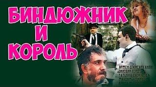 Биндюжник и король (фильм) мюзикл, драма, комедия