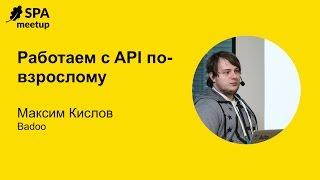 Работаем с API по-взрослому - Максим Кислов (Badoo)