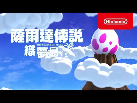Switch《薩爾達傳說 織夢島》的中文介紹影像