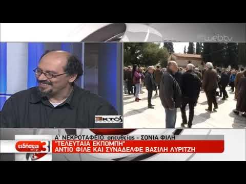 «Αντίο» στον Βασίλη Λυριτζή- Η πολιτική κηδεία | 03/04/19 | ΕΡΤ