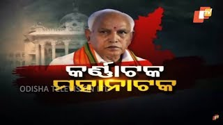 Gambar cover Janamancha Season 2 19 May 2018    Special Discussion on Karnataka Politics