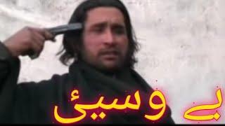 Pashto Drama BI WASE 6